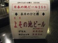 06110217pop2009