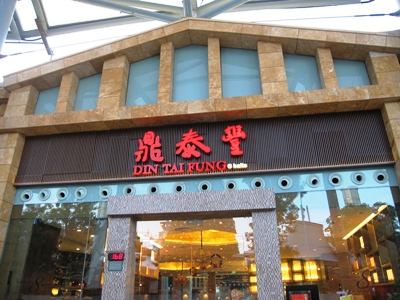 12010446dintaifung1849